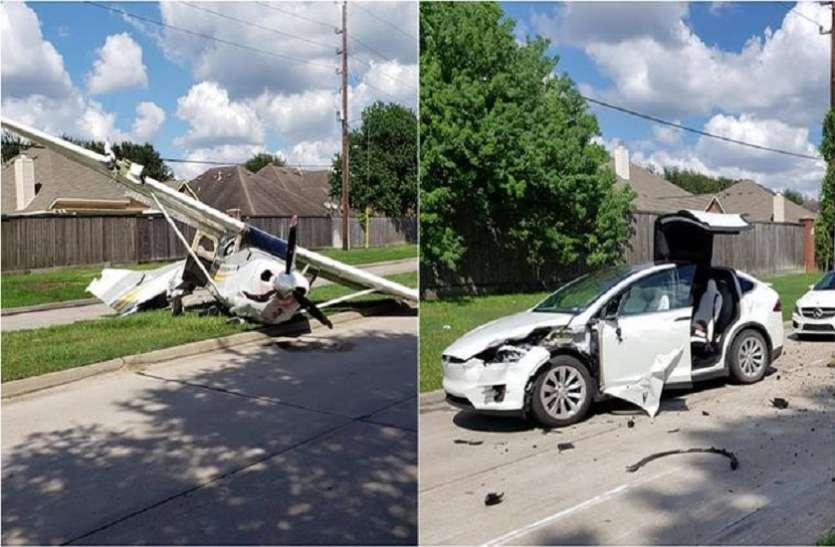 जब कार और हेलीकॉप्टर में हुई टक्कर, देखने वाले के मुंह से निकला- 'नामुमकिन'