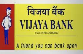 विजया बैंक ने 330 पदों के लिए निकाली भर्ती, आवेदन का आखिरी मौका