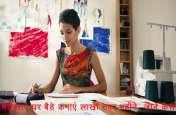 अब महिलाएं घर बैठे कमा सकेंगी लाखों रुपए, सरकार दे रही है यह शानदार मौका