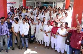 नर्सेज कर्मचारियों ने रखा दो घंटे का कार्य बहिष्कार