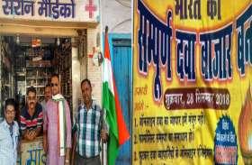 भारत बंद: दवा बाजार बंद का कहीं असर, तो कहीं बेअसर, खींचातानी में फंस गये दवा व्यवसाई