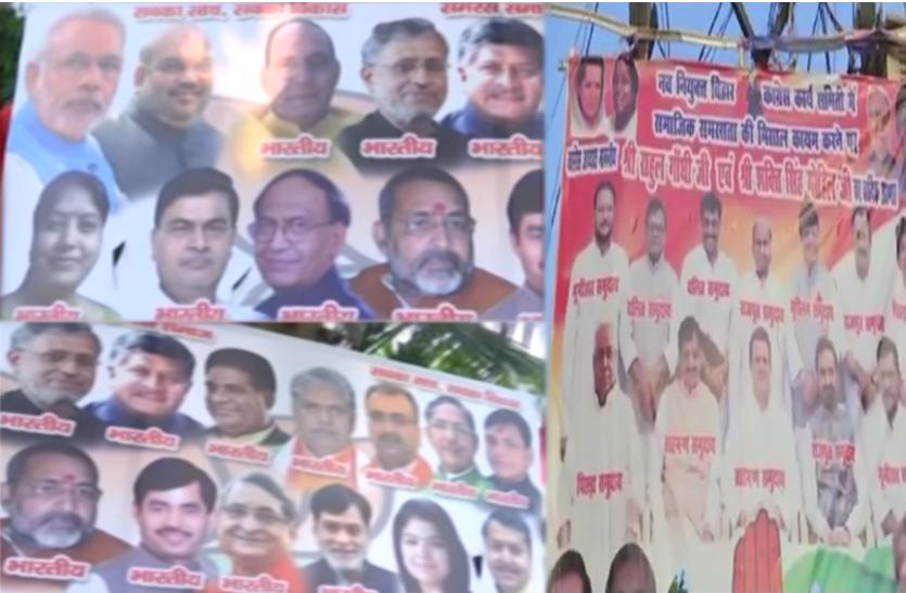 बिहार में शुरू हुआ पोस्टरवार,कांग्रेसी पोस्टर का भाजपाई जवाब