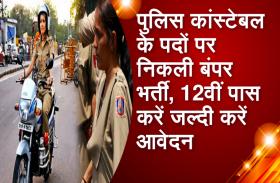 पुलिस कांस्टेबल के पदों पर निकली बंपर भर्ती, 12वीं पास करें जल्दी करें आवेदन