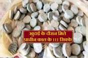 मनरेगा के तहत खुदाई में मिले प्राचीनकाल के 111 सिक्के, लोग मान रहे खजाना