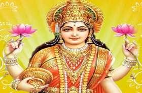 श्रीसूक्त पाठ से घर में लक्ष्मी जी का होता हैं स्थाई निवास, जानिए कनकधारा स्तोत्र के लाभ