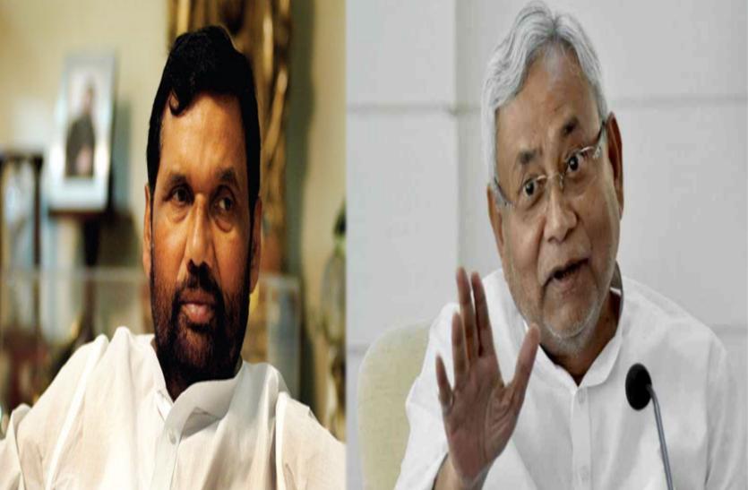जदयू और लोजपा में सीटों की अदलाबदली के बाद ही एनडीए में होगा अंतिम बंटवारा!