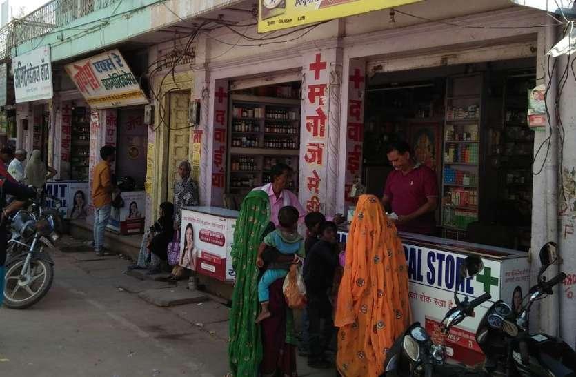 करौली में दवा दुकान बंद का नजर नहीं आया असर, आम दिनों की तरह खुली दुकानें