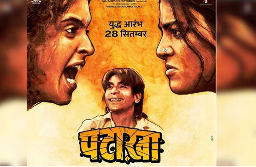 Pataakha Movie Review: बड़े पर्दे पर फुस्स हो गया विशाल भारद्वाज का 'पटाखा', जानें फिल्म के बारे में...