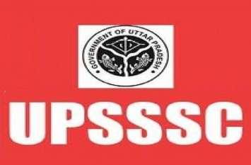 उत्तर प्रदेश अधीनस्थ सेवा चयन आयोग निकालेगा रिक्त पदों पर विज्ञापन