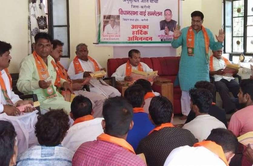 भाजपा एससी मोर्चा के कार्यकर्ता सम्मेलन में बोले वक्ता एक जन-एक राष्ट्र को करें साकार