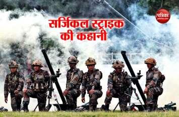 सर्जिकल स्ट्राइक: पीओके में ऐसे दाखिल हुए थे भारतीय जांबाज, 4 घंटे में 38 दुश्मन किए थे ढेर