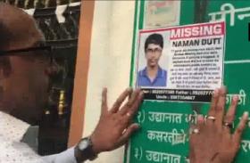 भाभा परमाणु केंद्र के वैज्ञानिक का 17 वर्षीय बेटा पांच दिन से लापता, हत्या की साजिश की आशंका