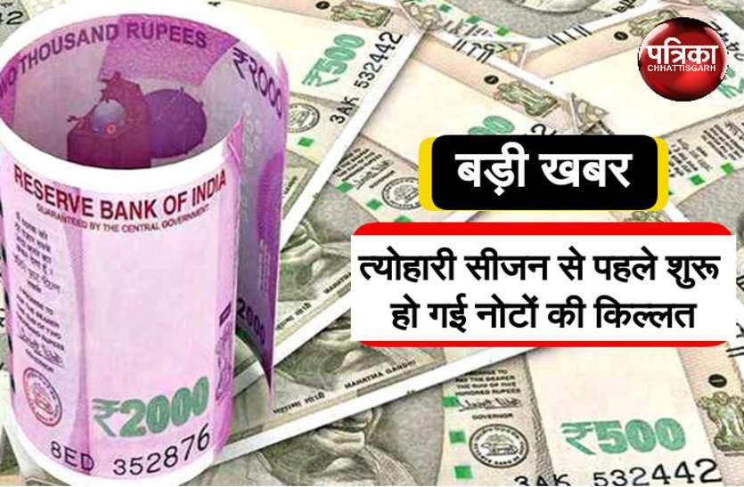 बड़ी खबर: त्योहारी सीजन से पहले शुरू हो गई नोटों की किल्लत, ATM ने भी दिया धोखा
