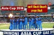 एशिया कप 2018: पुरस्कार राशि में बांटे गए इतने करोड़, जानें किस खिलाड़ी को कितने रुपए मिले