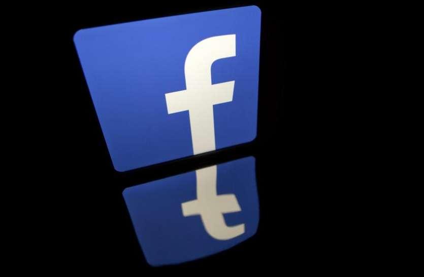 Facebook डेटा लीक से बचें, अपने अकाउंट को ऐसे रखें सुरक्षित