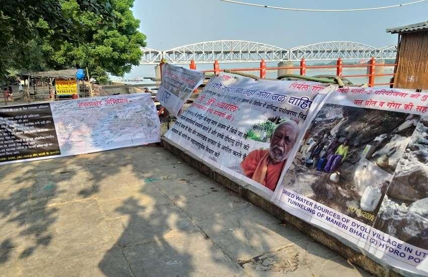 स्वामी सानंद के समर्थन में पोस्टर प्रदर्शनी