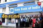 नौ अक्टूबर को हड़ताल पर रहेंगे देशभर के बैंक कर्मचारी, कामकाज रहेगा ठप