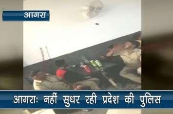 नहीं सुधर रही प्रदेश की पुलिस, आगरा में ऐसा वीडियो हुआ वायरल