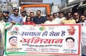 स्मार्ट सिटी सहारनपुर में स्वच्छता का संदेश देने के लिए इस अंदाज में निकले भाजपाई, देंखे वीडियाे