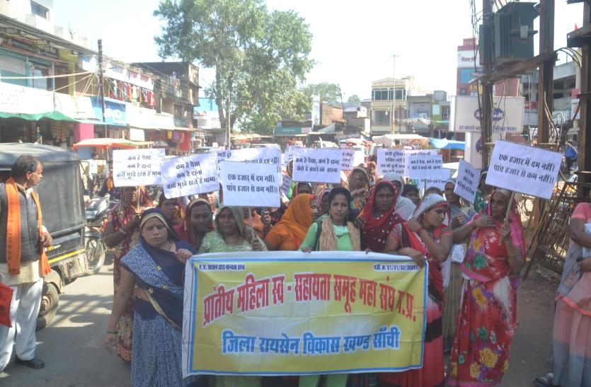 महिला स्व-सहायता समूहों ने धरना देकर निकाली रैली