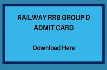 RRB Group D भर्ती : 4 अक्टूबर के एग्जाम के लिए Admit Card करें डाउनलोड