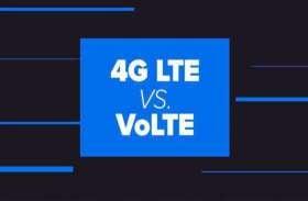स्मार्टफोन खरीदने से पहले जान लें VoLTE और LTE में क्या है अंतर
