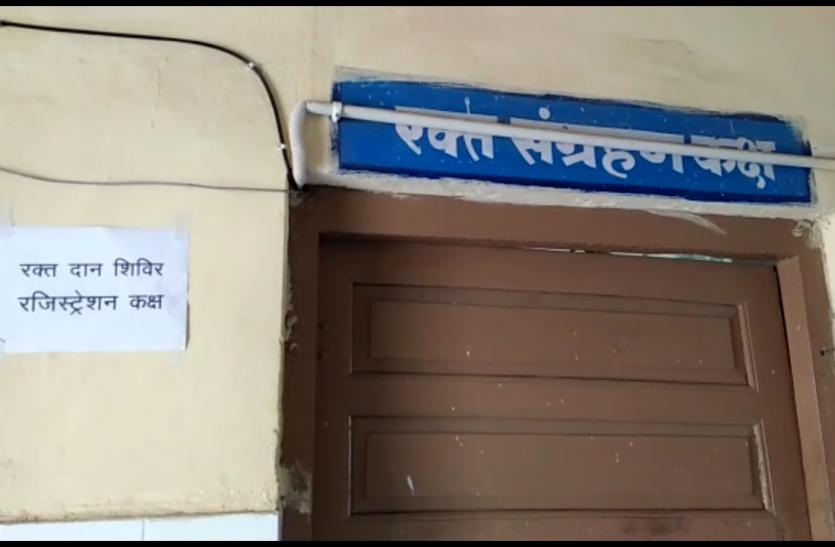 राजस्थान के इस शहर की ब्लड बैंक में ऐसा क्या है कि हमेशा बना रहता लहू का इंतजार