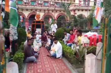 गांधी प्रतिमा के नीचे बैठकर कांग्रेसियो ने गाया भजन, सरकार के खिलाफ खोला मोर्चा