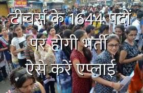 राजस्थान और हरियाणा में निकली टीचर्स के 1644 पदों पर भर्ती, लिखित परीक्षा के आधार पर होगी भर्ती