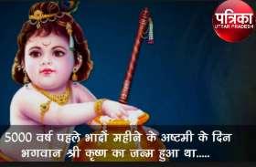 RTI के जरिए मथुरा प्रशासन से मांगा गया कृष्ण के भगवान होने का प्रमाण और बर्थ सर्टिफिकेट