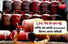 LPG गैस सिलेंडर के दाम फिर बढ़े, जानिए अब आपके Account कितना आएगा सब्सिडी