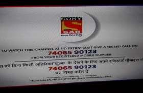 Tata Sky ने बंद कर दिए ये सारे चैनल, अब नहीं देख पाएंगे KBC समेत अपने ये पंसदीदा कार्यक्रम