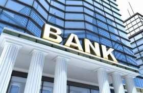 एनपीए संकट में फंसे बैंक नहीं देना चाहते कॉरपोरेट कंपनियों को लोन