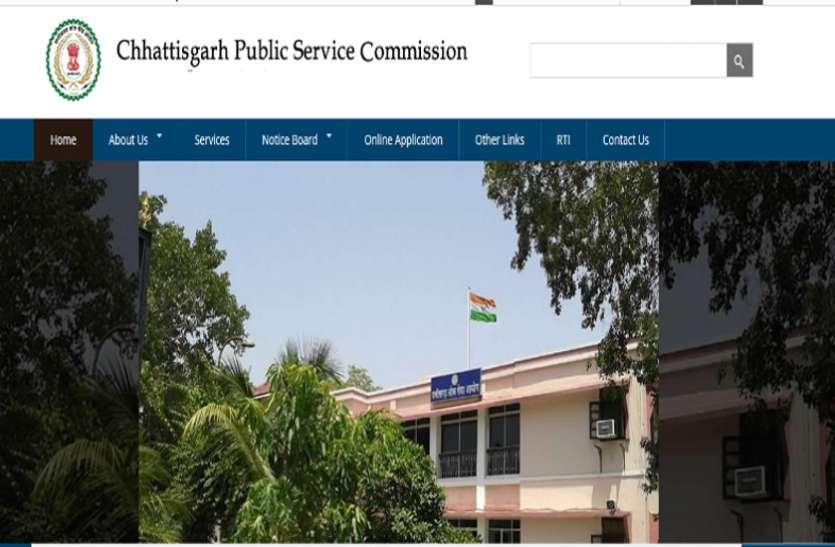 छत्तीसगढ़ लोक सेवा आयोग ने विभिन्न पदों के लिए निकाली भर्ती