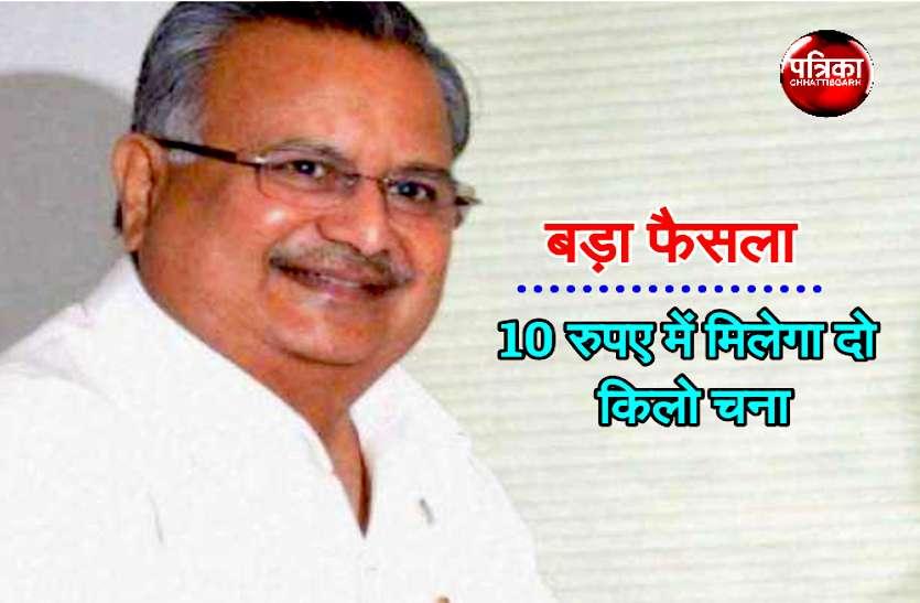 मुख्यमंत्री का बड़ा फैसला: 1080 गांवों के लोगों को 10 रुपए में मिलेगा दो किलो चना