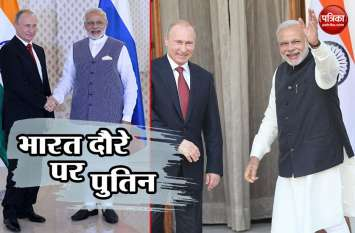 रिश्तों में नई मिठास लाने गुरुवार को भारत आ रहे हैं रूस के राष्ट्रपति पुतिन