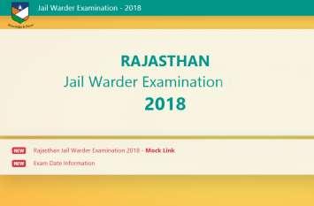 राजस्थान जेल प्रहरी भर्ती परीक्षा 2018 तिथि जारी, यहां देखें मॉक टेस्ट लिंक