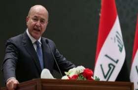 इराक के नए राष्ट्रपति बने बरहम सालीह, भारी अंतर से विपक्ष को हराया