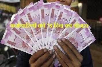 रेलवे कर्मचारियों को 78 दिन का बोनस, दशहरे से पहले खाते में आएंगे पैसे