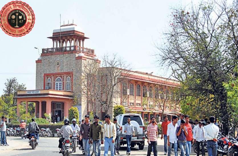 राजस्थान विश्वविद्यालय की मुख्य परीक्षा पीजी के लिए आवेदन प्रक्रिया आज से शुरू
