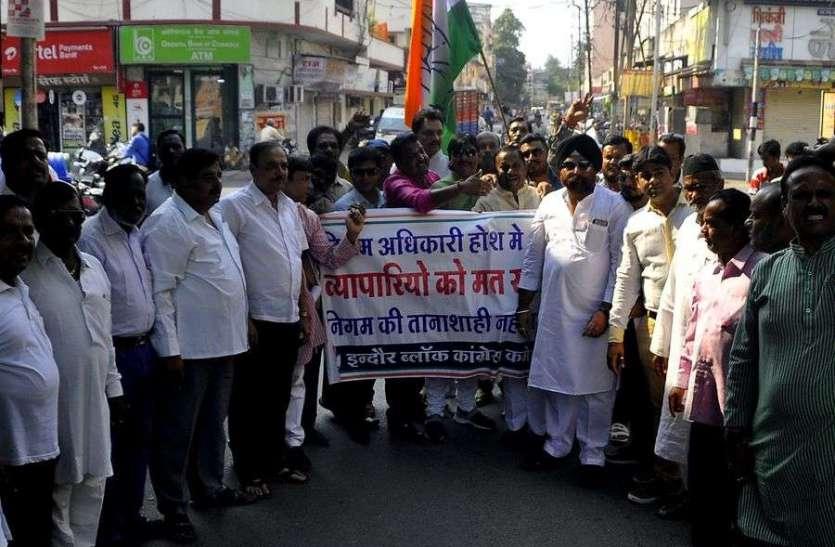 कांग्रेस का विरोध प्रदर्शन