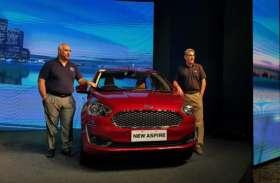 Ford ने बेहद सस्ती कीमत पर लॉन्च की Aspire facelift, ल़ॉन्चिंग के साथ ही डिलीवरी शुरू