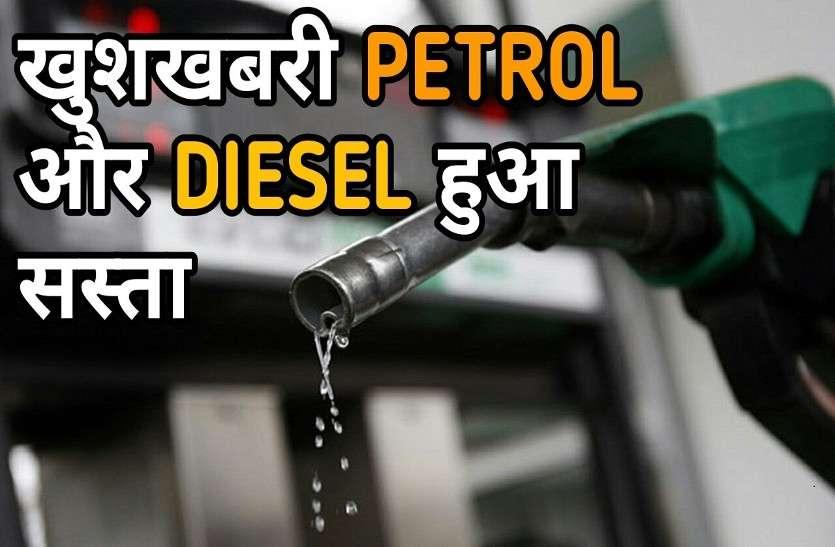 पेट्रोल 2 रुपए 62 पैसे और डीजल 2 रुपए 57 पैसे हुआ सस्ता, सुबह 6 बजे से लागू