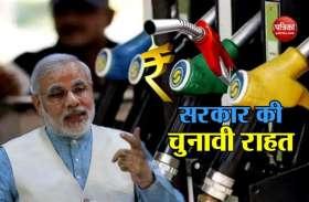 तेल की कीमतों पर मोदी सरकार का चुनावी दावं, पेट्रोल-डीजल 2.50 रुपए सस्ता ...कोटा में अब इतने रुपए लीटर मिलेगा पेट्रोल