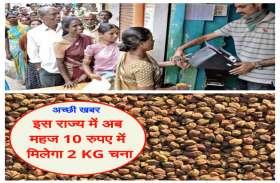 अच्छी खबर: इस राज्य में अब महज 10 रुपए में मिलेगा 2 किलोग्राम चना