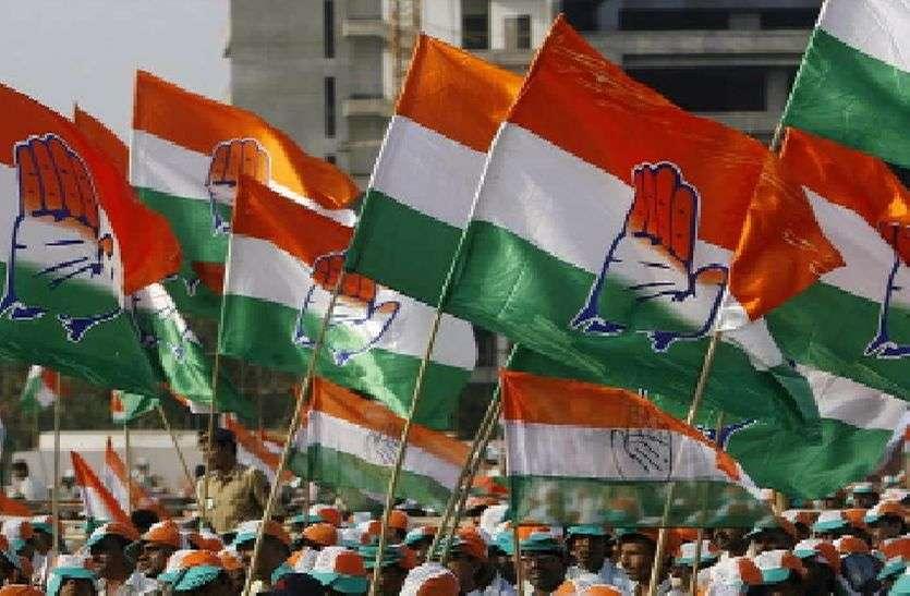 Elecation 2018: विरोध के बीच कांग्रेस घोषित करेगी जिले में सबसे पहले अपने प्रत्याशी