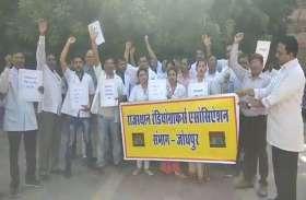 जोधपुर में जोर पकडऩे लगा विरोध-प्रदर्शनों का दौर, भुगत रही जनता
