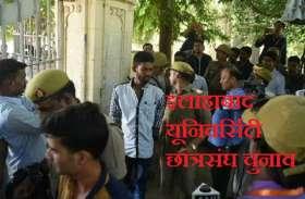 इविवि में छात्रसंघ चुनाव में वोटिंग जारी,5 फर्जी छात्र  वोटिंग करते पकड़ाए