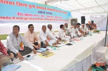 अलवर सरस डेयरी की आमसभा में लिया ऐसा फैसला, भरतपुर के किसानों को आ गया गुस्सा, छावनी में बदल गई डेयरी