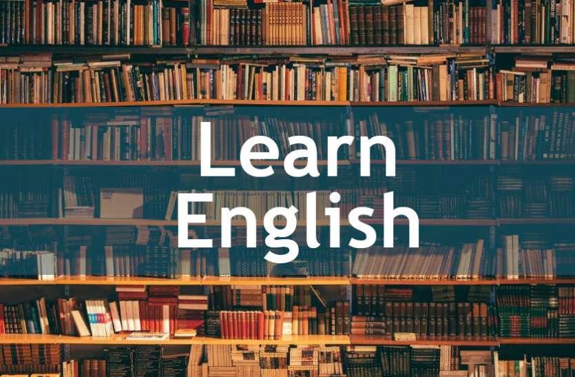 Learn English इन शब्दों को सीख कर आप भी बोल सकते हैं इम्प्रेसिव अंग्रेजी